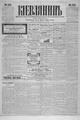 Kievlyanin 1898 209.pdf