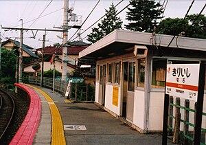 Kiriishi Station - Kiriishi Station platform in August 2008