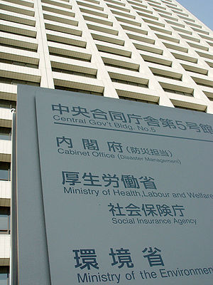 Ministry of the Environment (Japan) - Office building