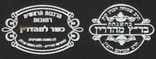 Kosher logos, as usually found on food products