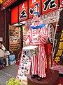 Kuidaore doll by matsuyuki in Dotonbori, Osaka.JPG