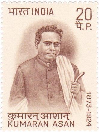 Kumaran Asan - Kumaran Asan - 1973 Indian postage stamp