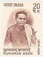 Kumaran Asan 1973 stamp of India.jpg