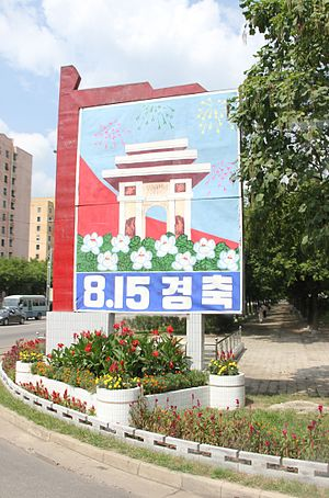 National Liberation Day of Korea - Liberation day poster in Pyongyang, North Korea