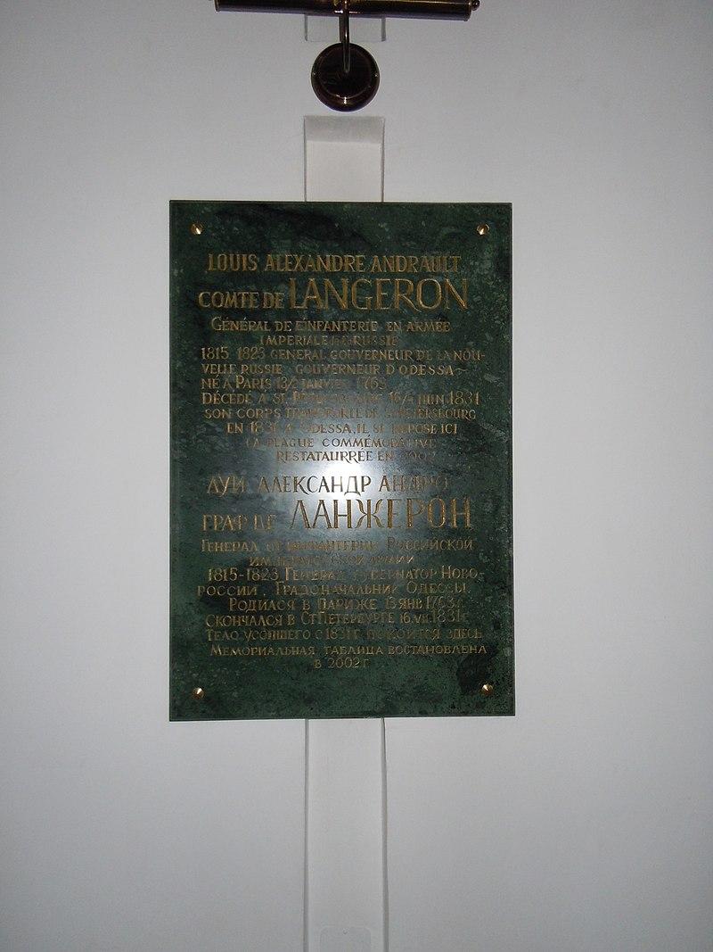 Ланжеронская могила в Успенском соборе, Одесса.jpg
