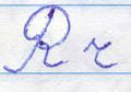 Latvian alphabet r.jpg