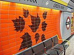 Leaves motif on Green Park Jubilee line platforms - geograph.org.uk - 614590.jpg
