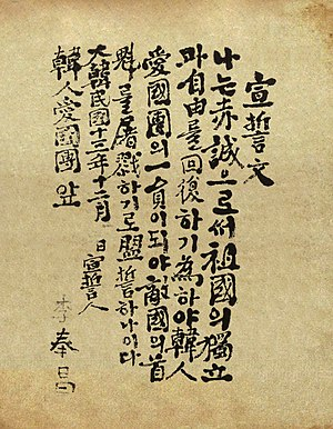 Lee Bong-chang - Just before Lee Bong-chang attempted to assassinate Emperor Hirohito in 1932, he wrote this declaration