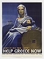 Lest it be too Late! Help Greece Now.jpg