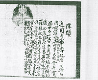 Letter of Crown prince Sado of Joseon.jpg