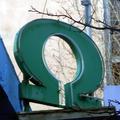 Letter omega 5.png