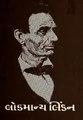 Lokmanya Lincoln or Lokmanya Linkana (Gujarati) on Abraham Lincoln.pdf