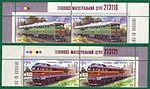 Luganskteplovoz diesel locomotive TE Ukraine stamps 2009.jpg