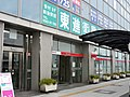 MUFG Bank Toyoake Branch.jpg