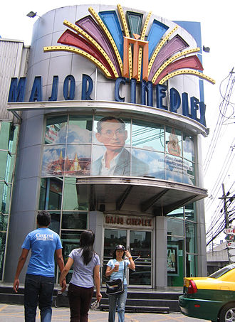 Major Cineplex - One of Major Cineplex's first stand-alone multiplex branches, Major Cineplex Ramkamheang.