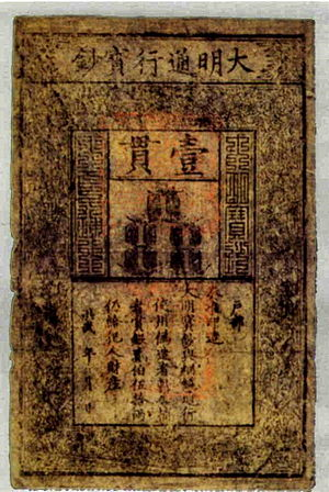 Banknote seal (China) - A Ming Dynasty banknote. Two seal stamps can be seen in the center of the banknote.