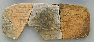 Dorian invasion - A record of Pylos, preserved by baking in the fire that destroyed the palace about 1200 BC, according to the excavator, Carl Blegen. The record must date to about 1200, as the unbaked clay, used mainly for diurnal or other short-term records, would soon have disintegrated.