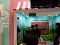 NTUT booth, Taipei IT Month 20171209.jpg