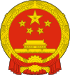 Emblem of the People's Republic of China