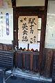 Osa Station ag10 11.JPG