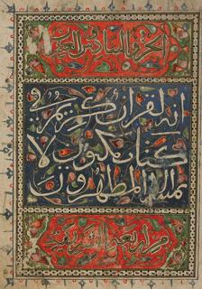 Al-Waqia 56th chapter of the Quran