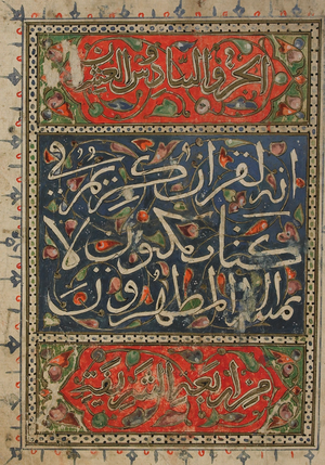 Al-Waqi'a - Image: Panel containing excerpt from Quran chapter 56