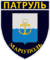 Patch of Mariupol Patrol Police.png