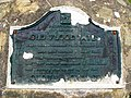 Plaque by the Quoile Floodgates - geograph.org.uk - 1184683.jpg