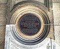 Plaque commemorating Sophia Louisa Jex-Blake, Medical School, Teviot Place, Edinburgh.jpg