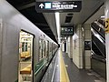 Platform of Cosmosquare Station (Chuo Line) 2.jpg