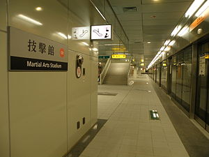 Platform of Martial Arts Stadium Station.jpg
