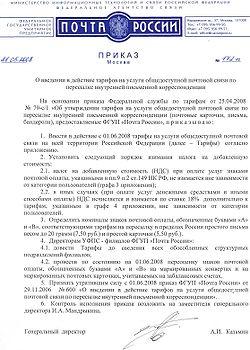 Поставка маркированных конвертов для нужд ФГКУ УВО УМВД России по