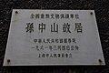 Protection Sign, Former Residence of Sun Yat-Sen, Shanghai.jpg