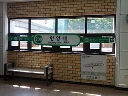 Q488249 Hanyang University A01.jpg