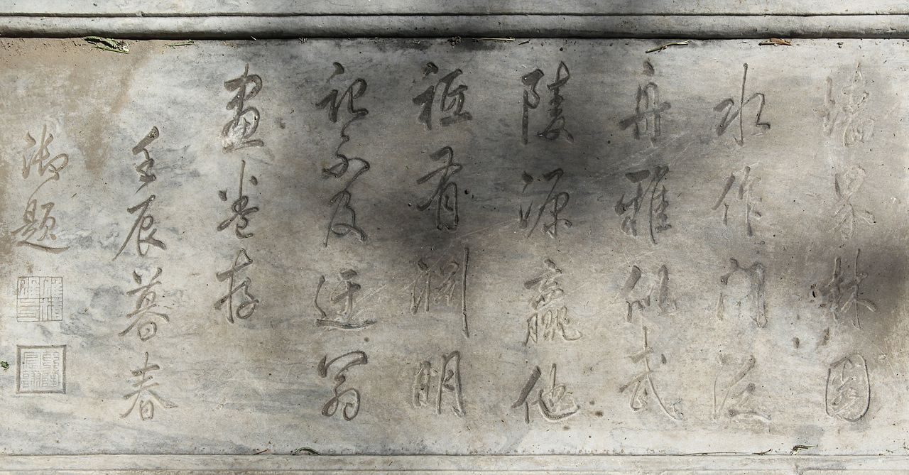 1280px-Qianlong_writing_in_the_Lion_Forest,_Old_Summer_Palace,_Beijing.jpg