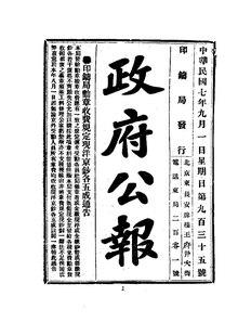 ROC1918-09-01--09-30政府公报935--963.pdf