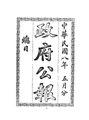 ROC1919-05-01--05-31政府公報1163--1193.pdf