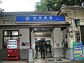 Rear station of TRA Taichung Station 20141217.jpg