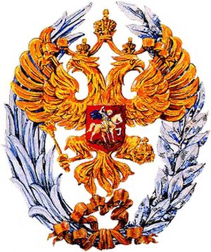 State Prize of the Russian Federation - Image: Rus State Prize