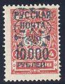 Russia Wrangel 1921 Sc341dbl.jpg