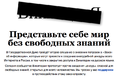 Russian Wikipedia blackout notice July 2012.png