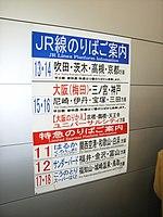 SHIN-OSAKA noriba 201403.JPG