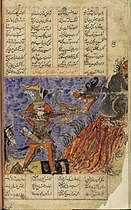 Shah Namah, the Persian Epic of the Kings Wellcome L0035198.jpg