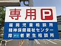 Signboard of parking area of Fukuoka Child Guidance Center.jpg