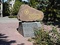 Skadovsk memorial 0993 1.JPG