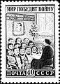Stamp1950-stalinu-za-detstvo.jpg