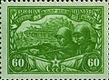 Stamp Soviet Union 1943 CPA867.jpg