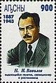 Stamp of Abkhazia - 1997 - Colnect 1000152 - NI Vavilov.jpeg