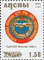 Stamp of Abkhazia - 2000 - Colnect 1004722 - Coat of arms of Abkhazian 1925.jpeg