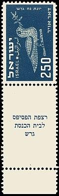 Stamp of Israel - Airmail 1950 - 250mil.jpg